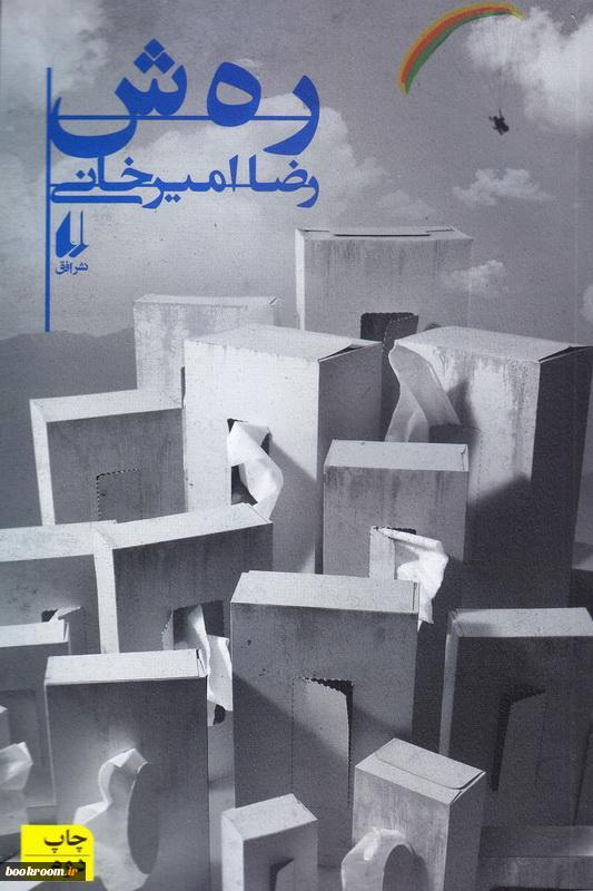 طرح جلد کتاب «ر ه ش»؛ رضا امیرخانی