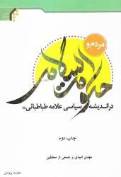مردم و حکومت اسلامی در اندیشه سیاسی علامه طباطبایی چ2