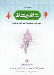 مجموعه فهم قرآن 1: شادی و نشاط (آموزش قرآن همراه با فعال کردن) چ1