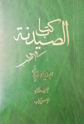کتاب الصیدنه فی الطب چ1