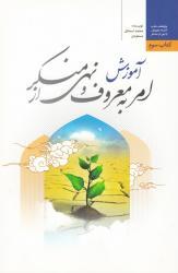 آموزش امر به معروف و نهی از منکر (تخصصی) - کتاب سوم چ1