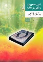 امر به معروف و نهی از منکر در آیینه قرآن کریم چ1