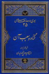 سیری در معارف اسلامی - جلد 35: گناه و سبب آن چ1
