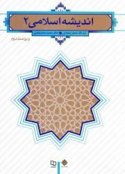 اندیشه اسلامی 2 چ52