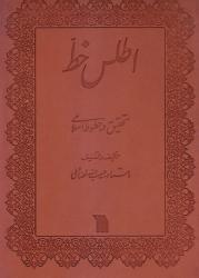 اطلس خط: تحقیق در خطوط اسلامی چ1