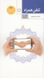 فقه و زندگی 25: تلفن همراه چ1