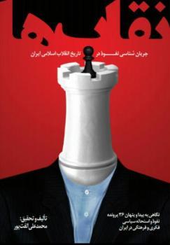 نقاب ها: جریان شناسی نفوذ در تاریخ انقلاب اسلامی ایران؛ نگاهی به پیدا و پنهان ۳۶ پرونده نفوذ و استحاله سیاسی، فکری و فرهنگی ایران