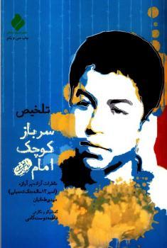 سرباز کوچک امام (ره): خاطرات اسیر پر آوازه ۱۳ ساله، مهدی طحانیان (تلخیص)