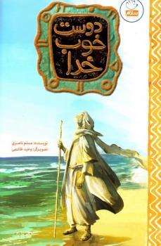 Image result for مسلم ناصری
